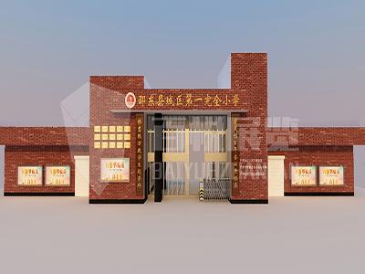 邵东县城区第一完全小学